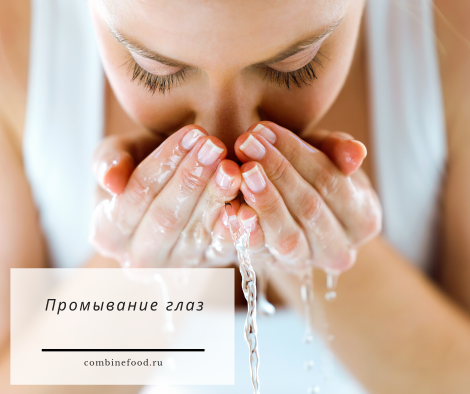 Как промыть глаза