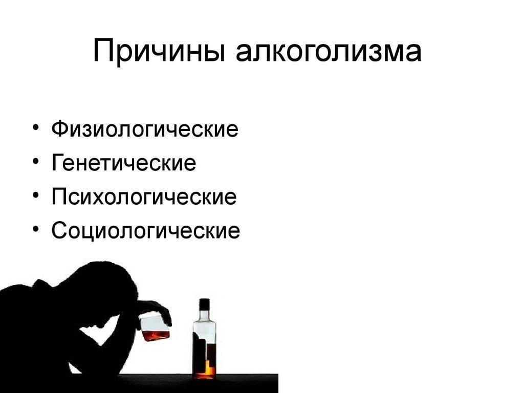 Все про мужской алкоголизм