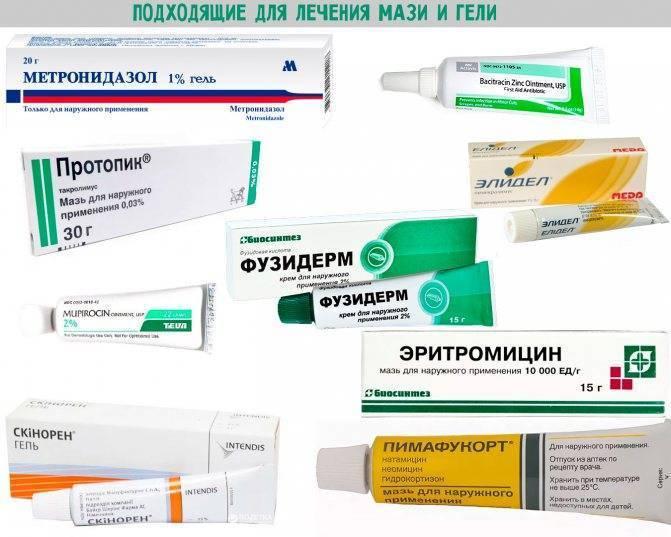 мази от дерматита на лице