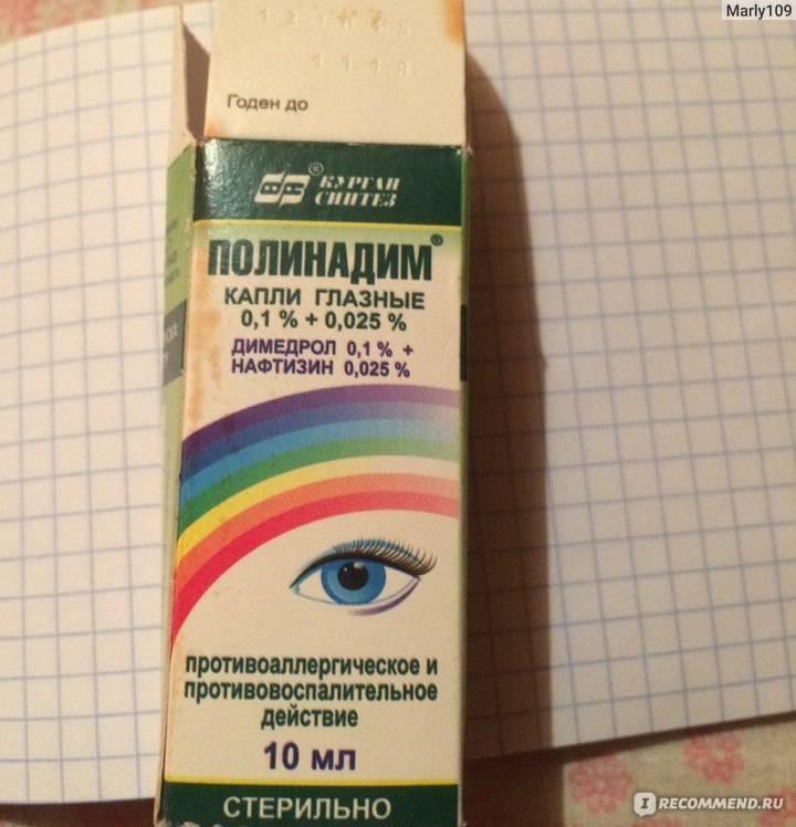 """Глазные капли """"полинадим"""": инструкция по применению, отзывы"""