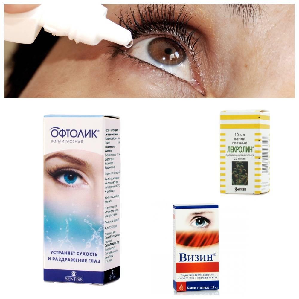 чем лечить покрасневший глаз