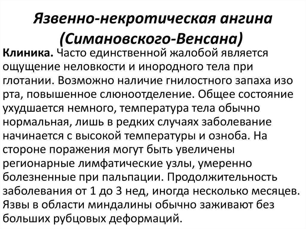 Ангина симановского-плаунта-венсана