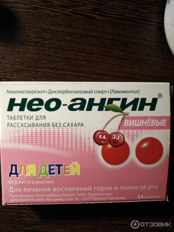 Как облегчить боль в горле при ангине?