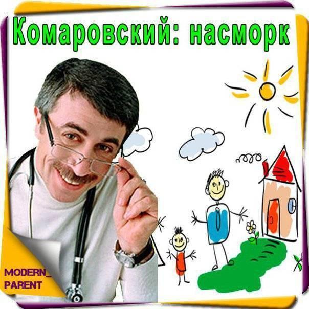 температура и насморк у ребенка комаровский