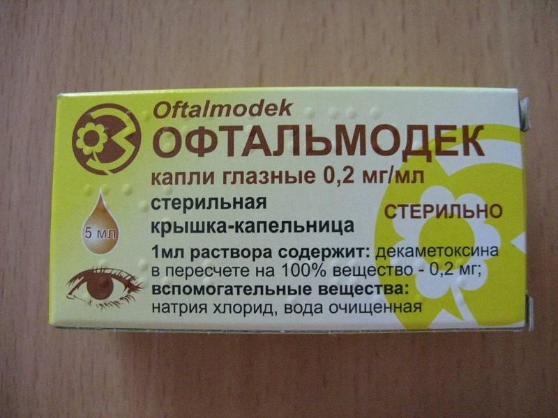 офтальмодек глазные капли