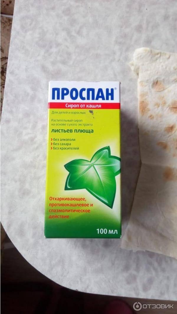 Лекарство от кашля для детей от 2 лет эффективное средство