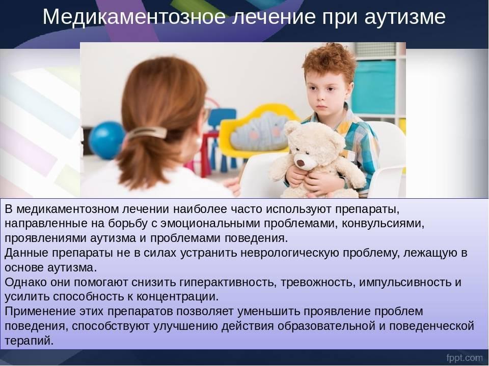 хелирование при аутизме