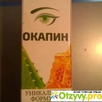 """Глазные капли """"окапин"""": отзывы врачей, состав, показания, инструкция, аналоги"""