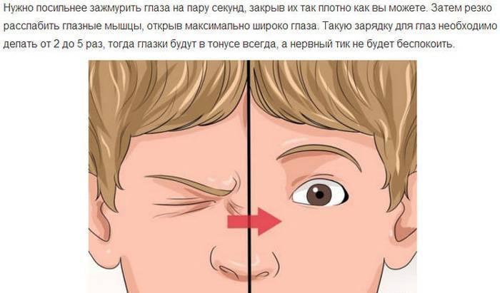 Глаз дергается два месяца. дергается глаз: как избавиться от нервного тика и что его провоцирует