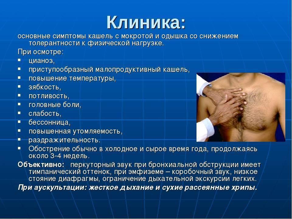 Влажный кашель: когда возникает, особенности, терапия подробно