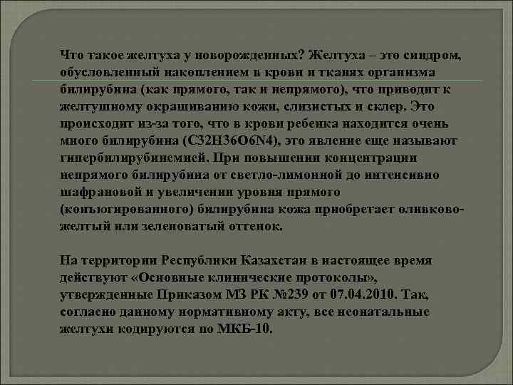 Гипербилирубинемия - запись пользователя света (assol_) в сообществе здоровье новорожденных в категории желтуха новорожденных - babyblog.ru