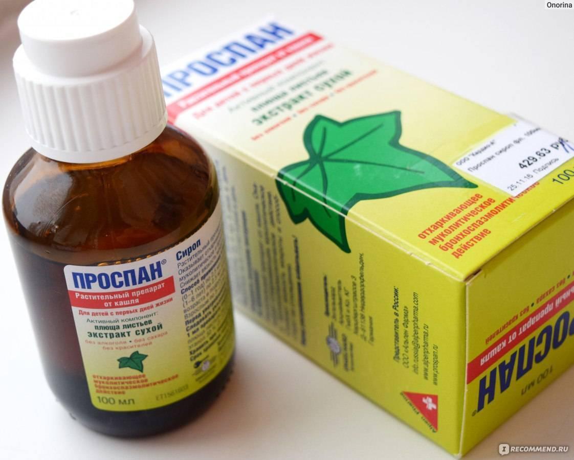 Таблетки от кашля для детей