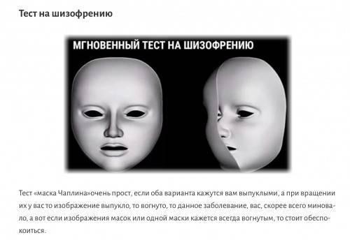 Кто вы шизофреник или нормальный? самый простой тест на шизофрению: маска чаплина :: инфониак