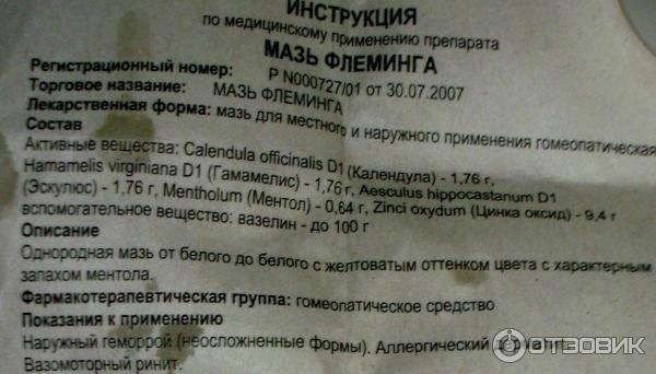 Использование мазей при борьбе с гайморитом