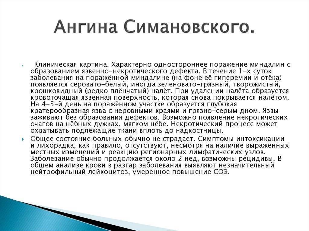 Ангина без температуры, или язвенно некротическая ангина венсана - симановского