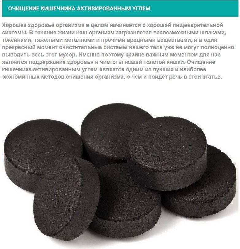 Чистит ли активированный уголь почки и печень