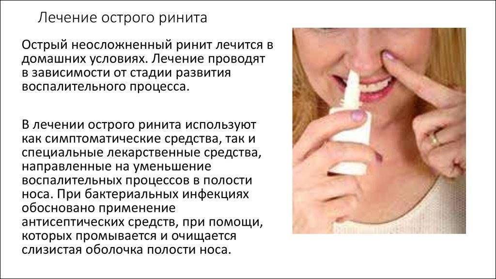 Как быстро вылечить насморк - правила здорового носа