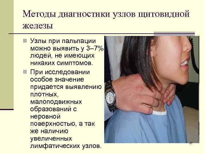 Что делать, чтобы рассосались узлы щитовидки?