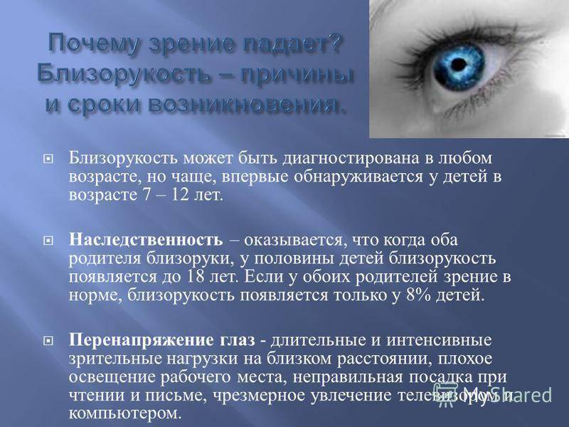 почему резко падает зрение причины