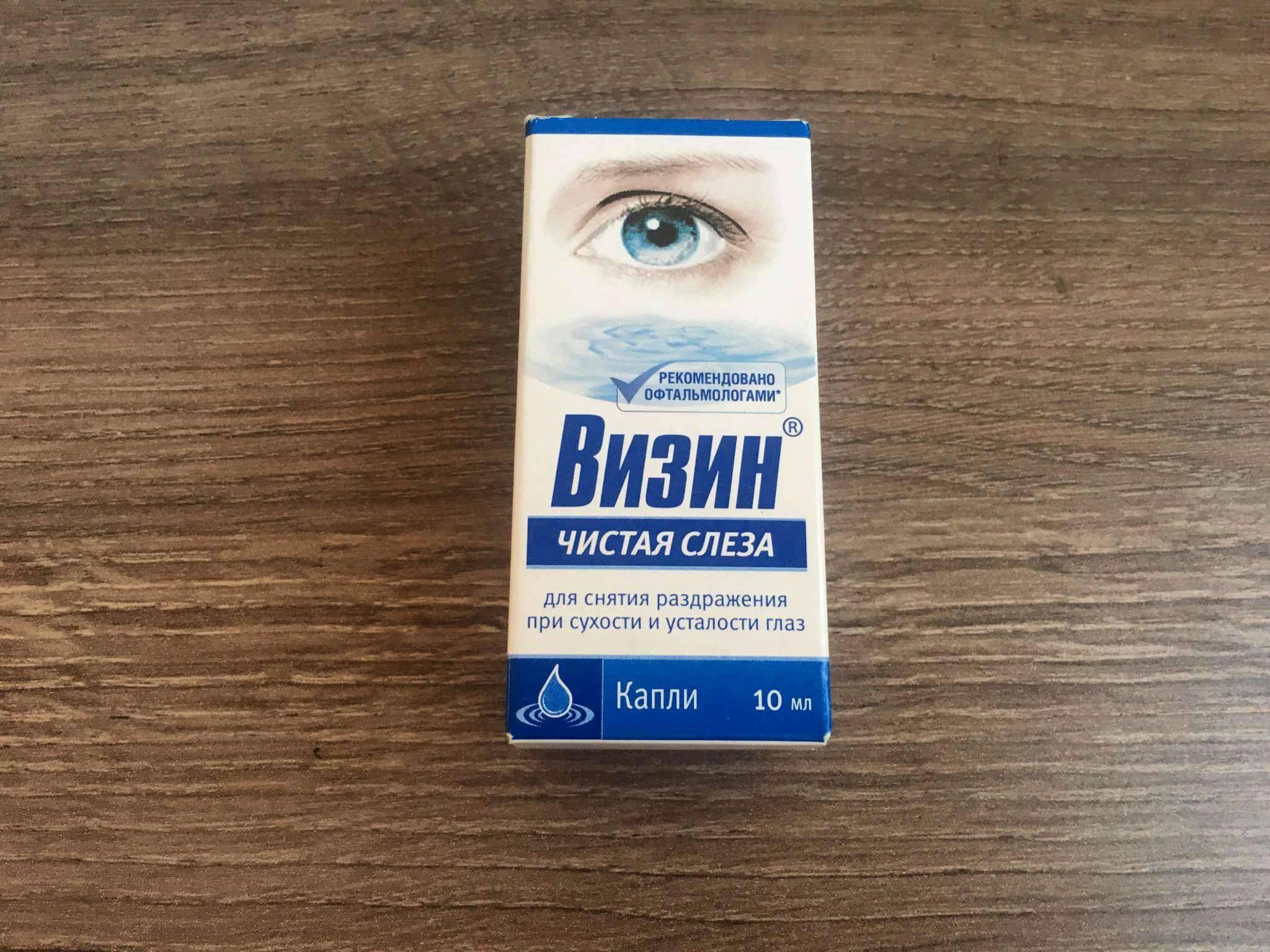 Визинчистая слеза — препарат для глаз. цена, инструкции, отзывы, аналоги
