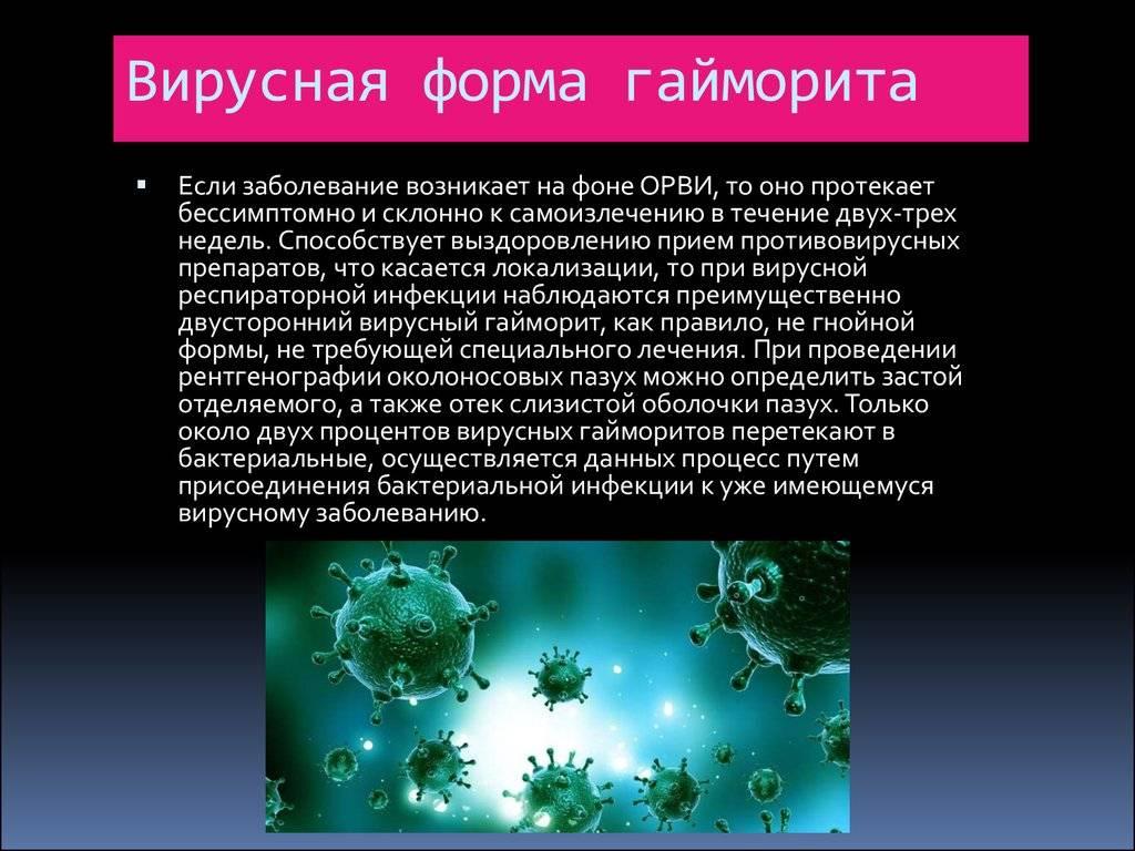 вирусный гайморит симптомы