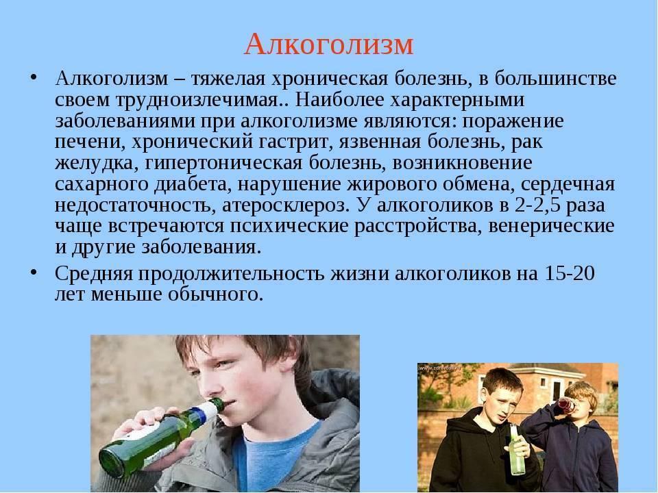 Алкоголизм. причины, виды, симптомы, стадии