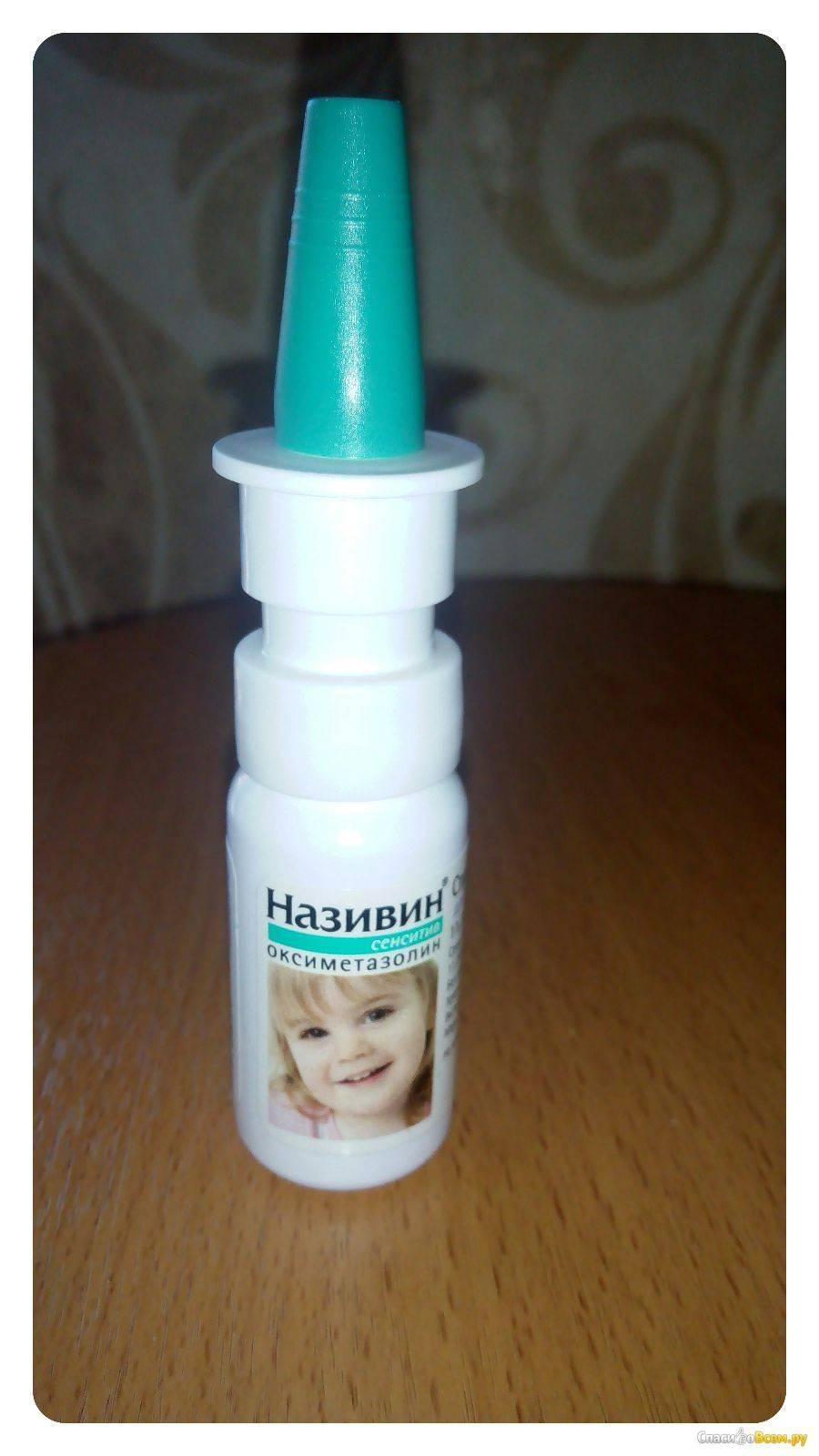 Капли нельзя спрей - почему нельзя спрей для носа для детей - запись пользователя лина (port1999) в сообществе здоровье новорожденных в категории насморк и прочие заболевания носа - babyblog.ru
