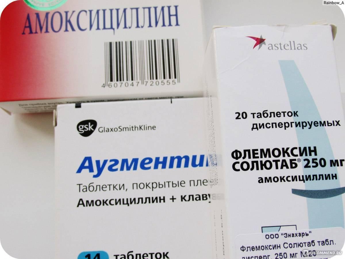 синусит антибиотики для лечения