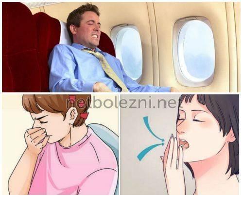 болят уши после самолета