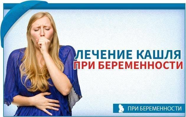 кашель при беременности на ранних сроках