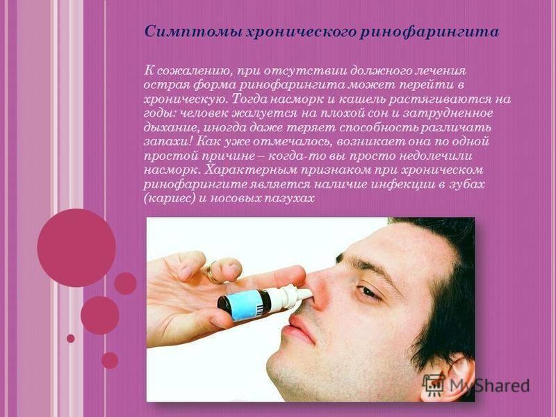 Как правильно лечить острый назофарингит у детей
