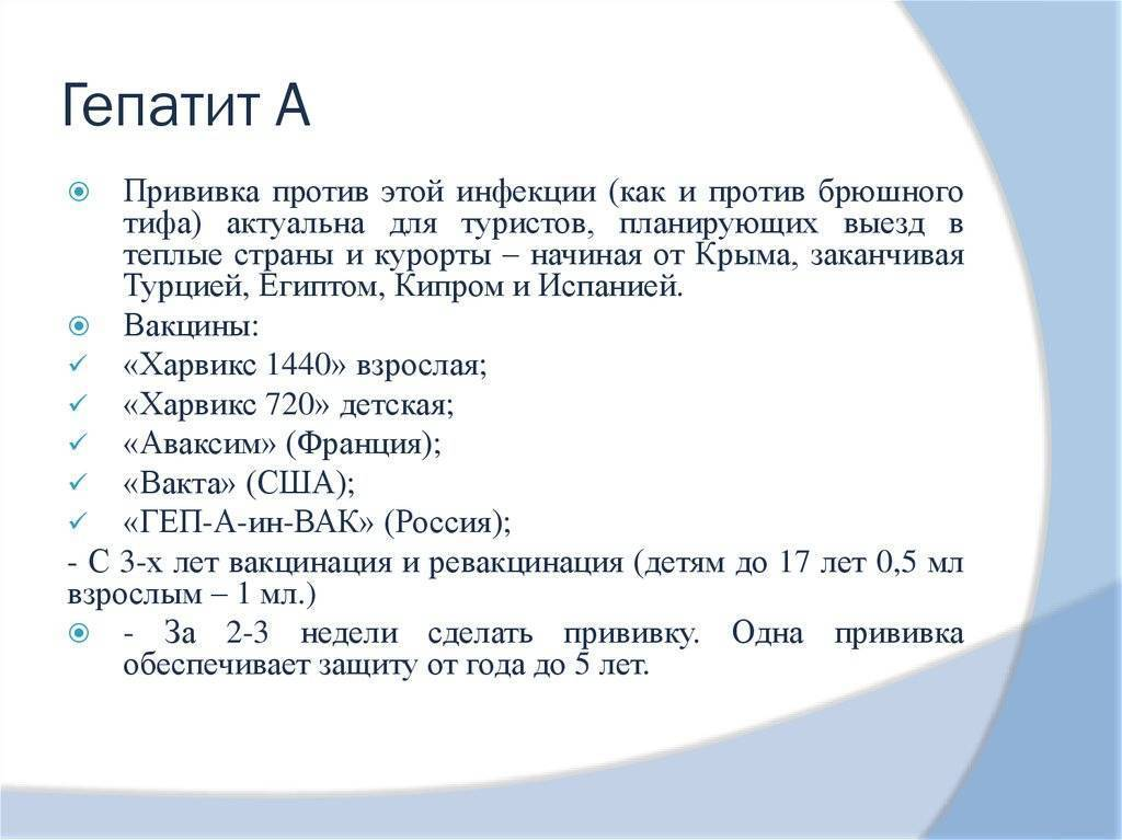 Гепатит а. вакцины.
