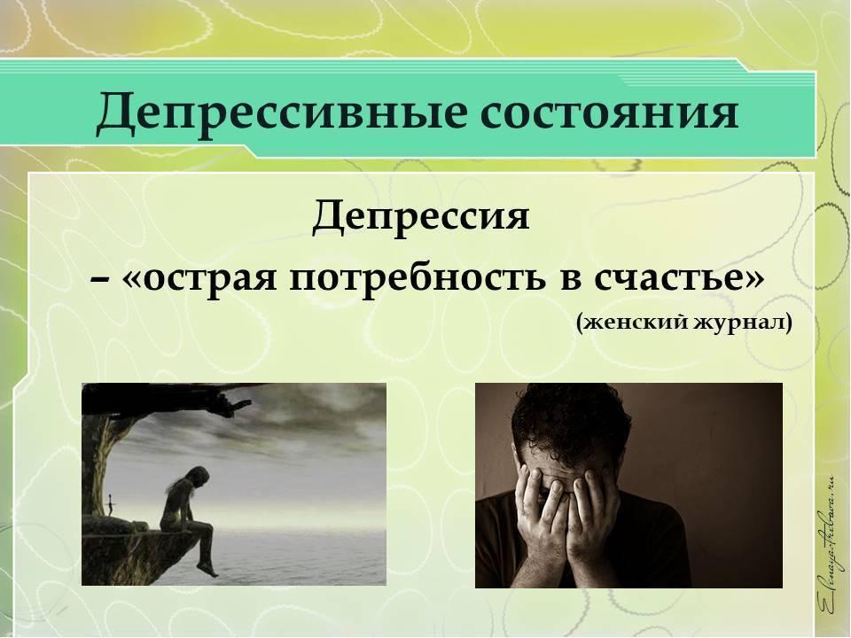 длительная депрессия последствия