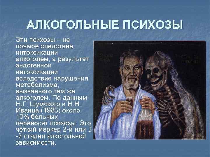 алкогольные психозы виды