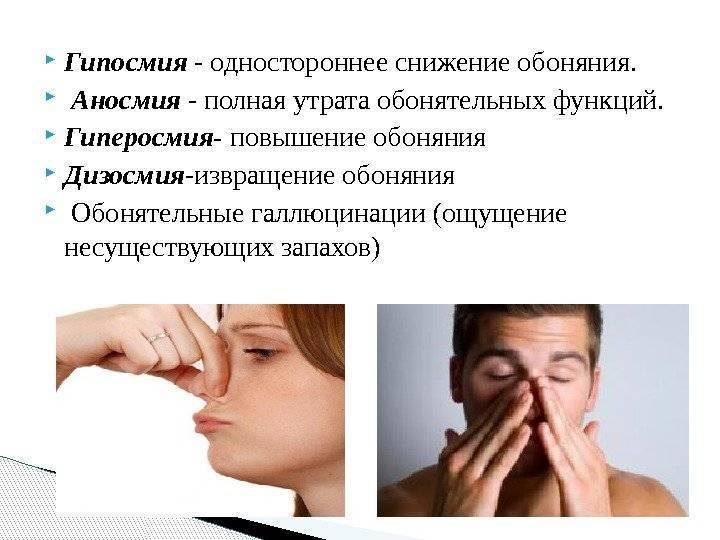 что делать если пропало обоняние и вкус при насморке