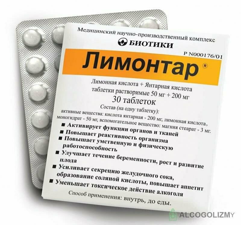 Препараты, снижающие тягу к алкоголю: лекарства для лечения зависимости от спиртного