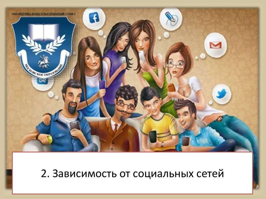 Зависимость от социальных сетей: определить и избавиться!