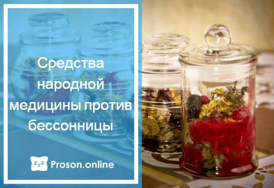 Лечение бессонницы народными средствами в домашних условиях