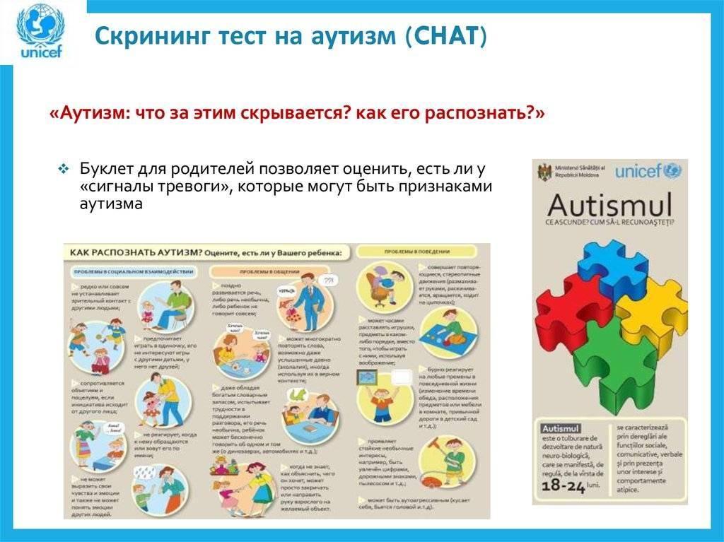 Аутизм - ранние признаки, диагностика и коррекция патологии