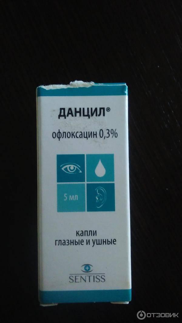Купить данцил капли глазные и ушные 0,3 % , 5 мл