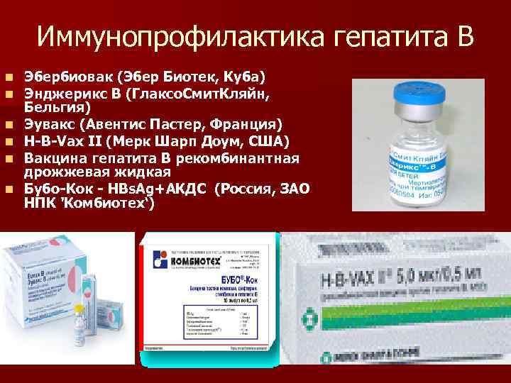 вакцины гепатит в