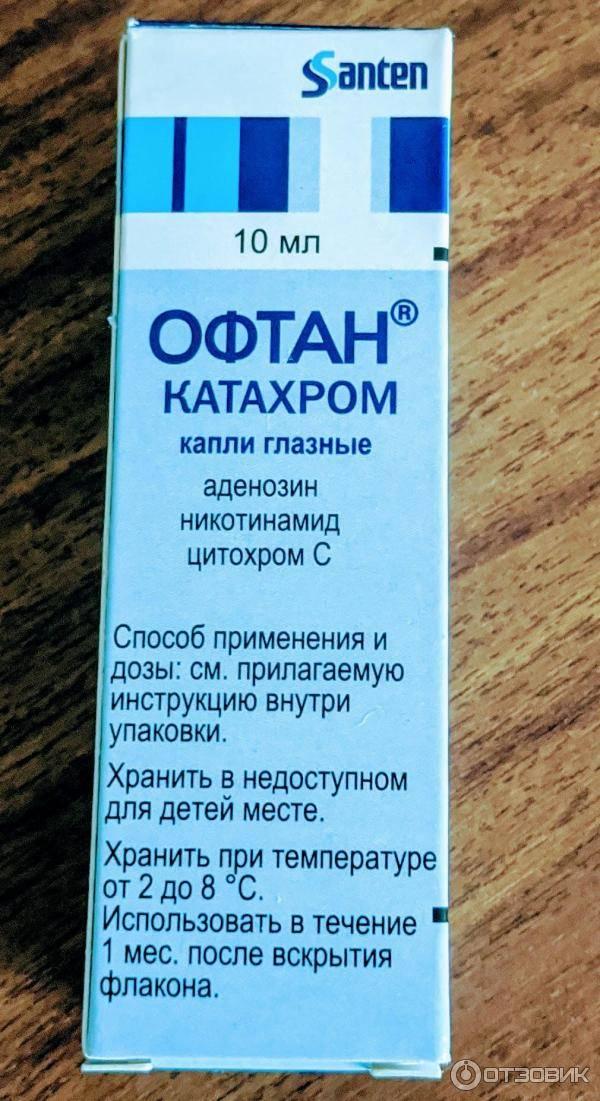 офтан катахром глазные капли инструкция