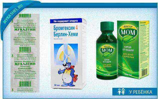Чем лечить влажный кашель у ребенка?