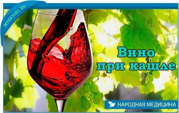 Вино с маслом от кашля
