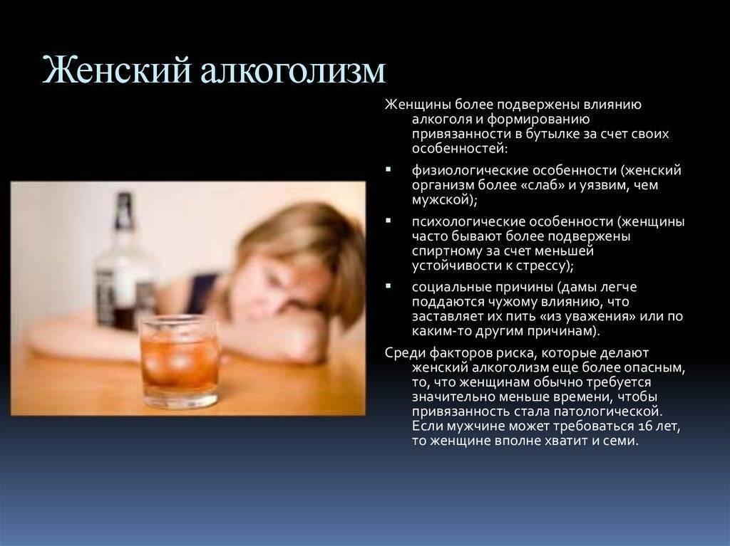 Что нужно знать о женском алкоголизме