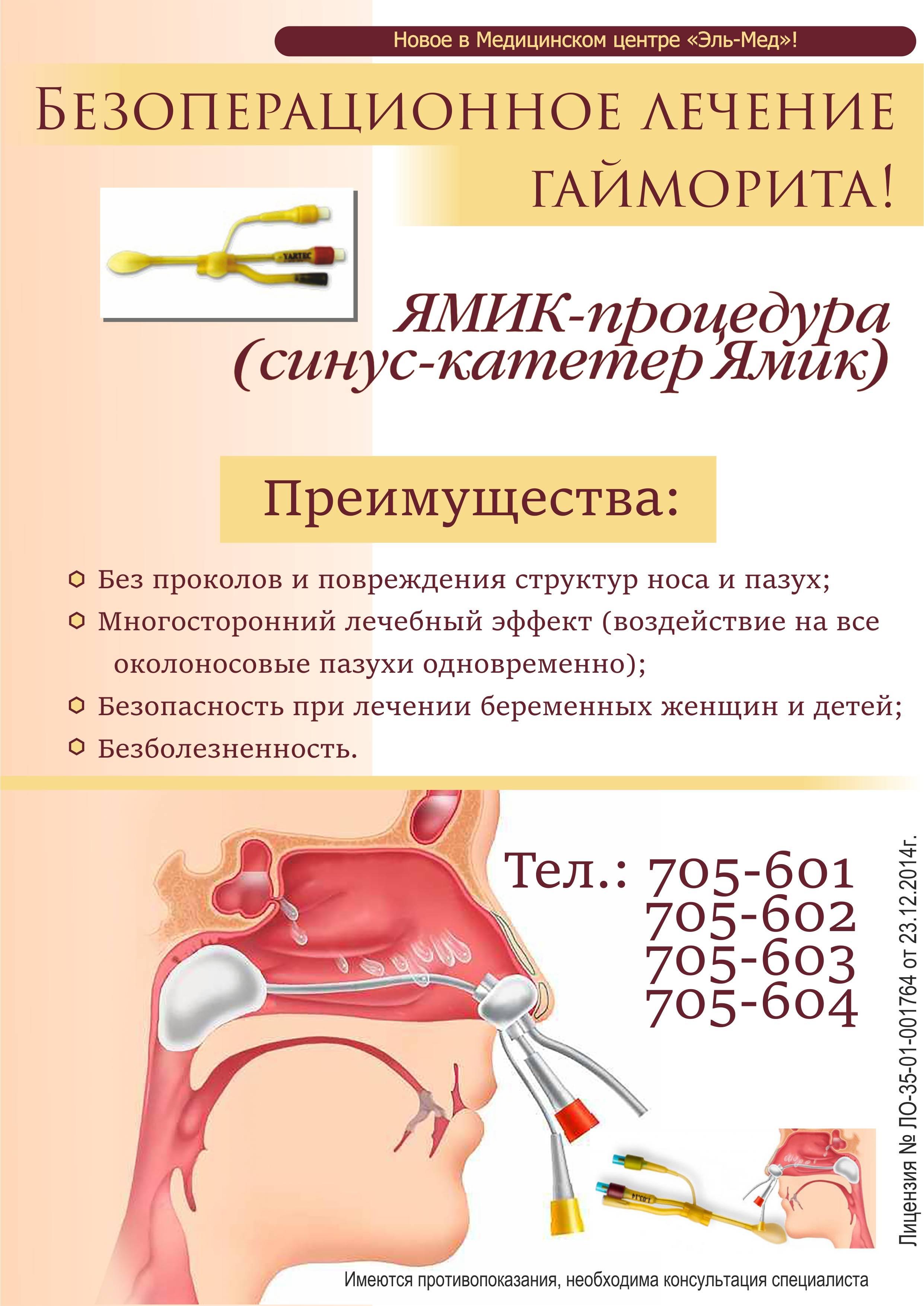 Лечение гайморита во время беременности