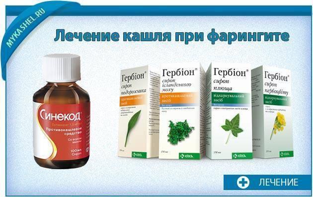сухой кашель при фарингите чем лечить