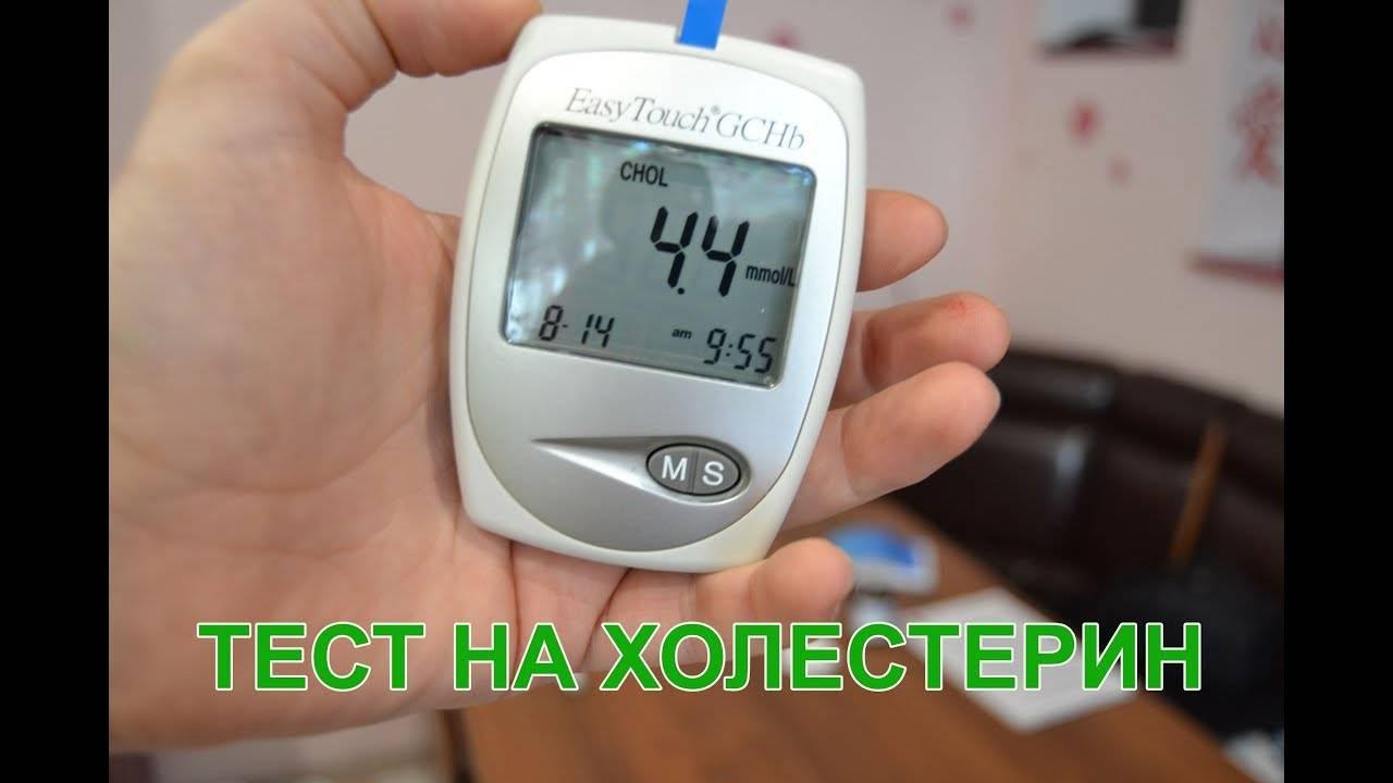 Как измерить уровень холестерина дома