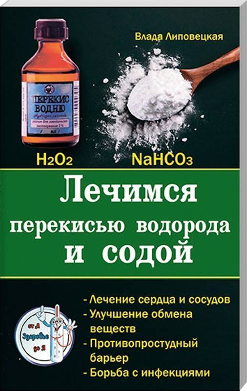 перекись водорода от атеросклероза
