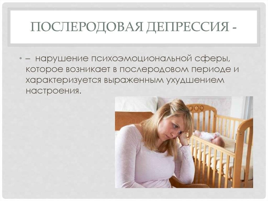 Послеродовая депрессия: причины, симптомы и лечение